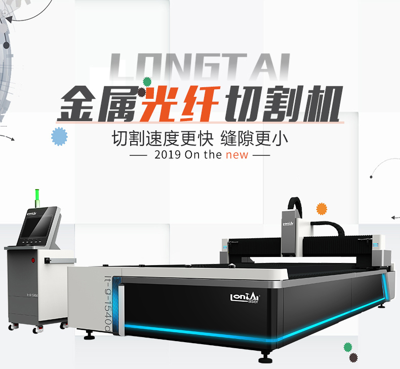 光纤激光切割机设备冬季维护保养和清洗事项(图1)