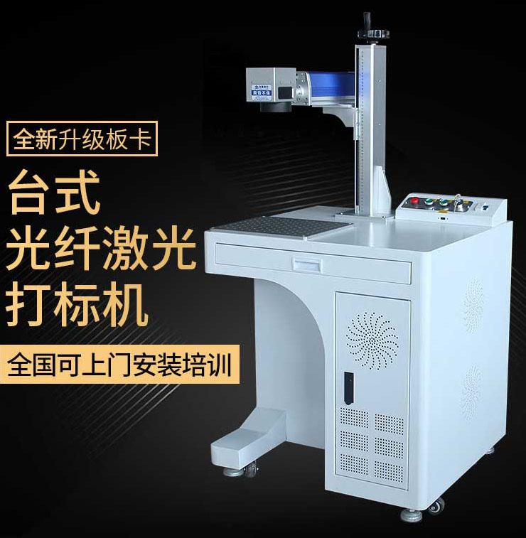 光纤激光打标机展示