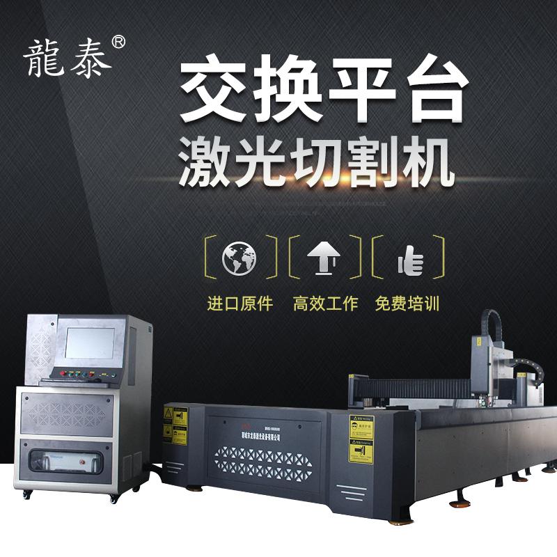双平台光纤激光切割机