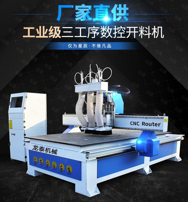 工业级三工序数控开料机