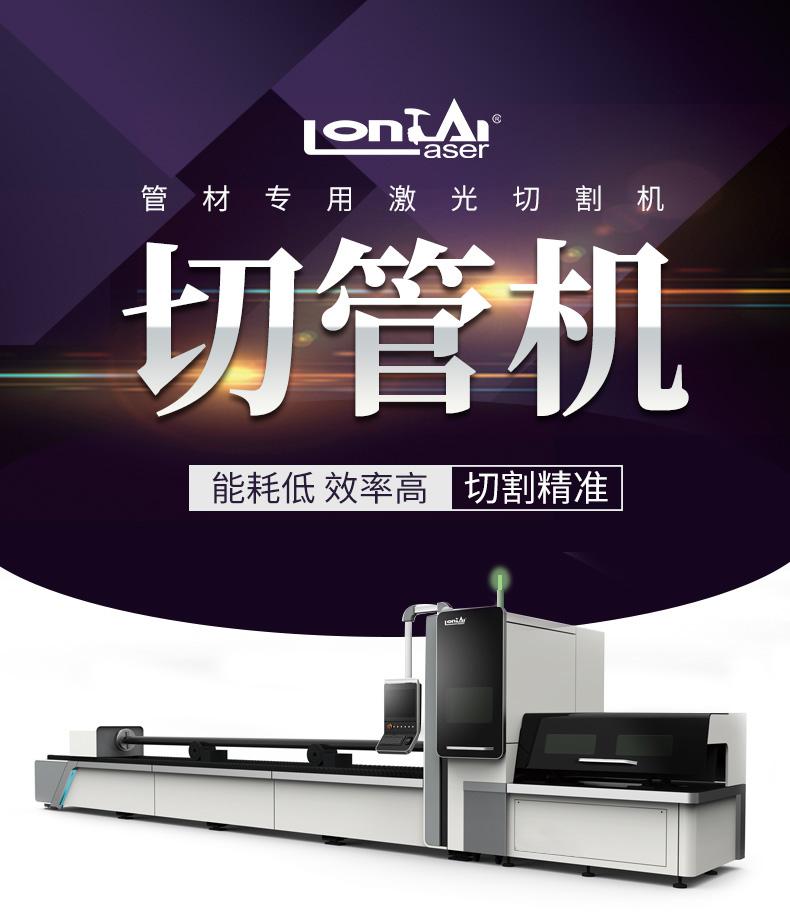 龙泰管材光纤激光切割机